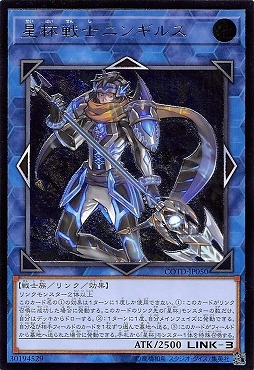 {RE}  COTD-JP050 《星杯戦士ニンギルス》