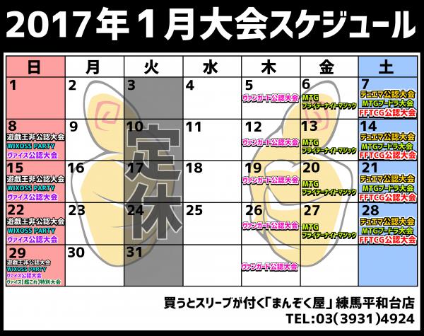201701大会スケジュール