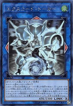 EXFO-001