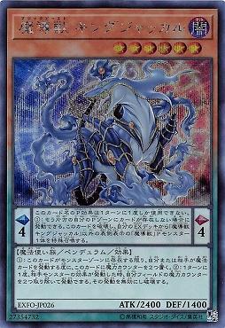 EXFO-004