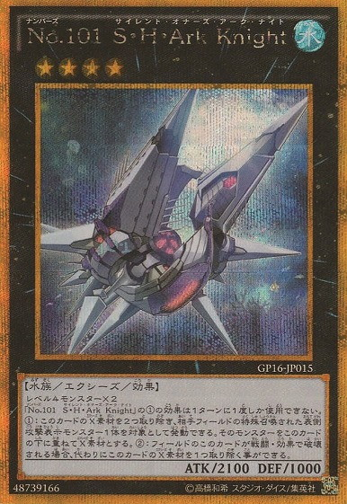 【GS】 GP16-JP015  《No.101 S・H・Ark Knight》 Yb09-13-03