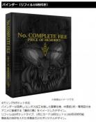 (バインダー) No. COMPLETE FILE -PIECE OF MEMORIES-