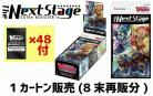 【VG予約/8月末】 プロモパック付き1カートン(24BOX) 【The Next Stage】