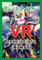 【VG予約】【11月15日】 グレートネイチャー VR以下4コンセット 【The Mysterious Fortune】