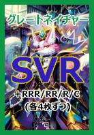 【VG予約】【11月15日】 グレートネイチャー SVR以下4コンセット 【The Mysterious Fortune】