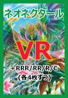 【VG予約】【11月15日】 ネオネクタール VR以下4コンセット 【The Mysterious Fortune】