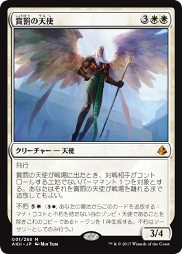 [M] AKH001  賞罰の天使/Angel of Sanctions  (JPN)