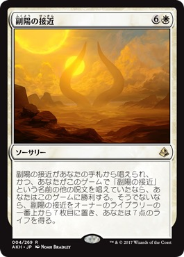 {R} AKH004  副陽の接近/Approach of the Second Sun  (JPN)