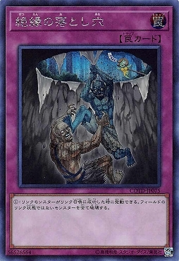 [SE]  COTD-JP075 《絶縁の落とし穴》