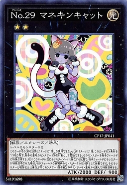 《NR》 CP17-JP041 《No.29 マネキンキャット》
