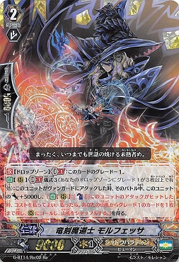 〔Re〕 G-BT14/Re:02 《竜刻魔道士 モルフェッサ》 Re