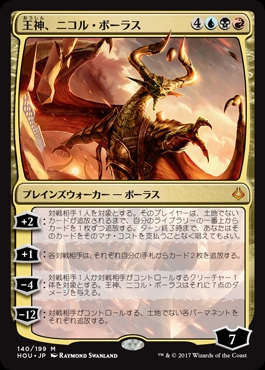 [M] HOU140 王神、ニコル・ボーラス/Nicol Bolas, God-Pharaoh  (JPN)