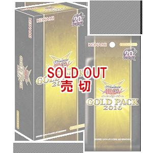 [BP] 遊戯王 GOLD PACK 2016 【GP16】